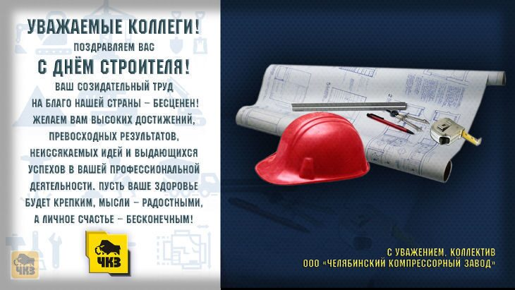 Поздравления коллектива с днём строителя 79